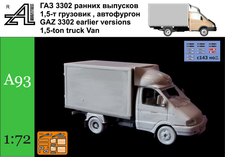 ГАЗ 3302 ранний автофургон/ GAZ 3302 early truck