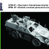 БПМ-97 Выстрел / BPM-97 Vistrel APC