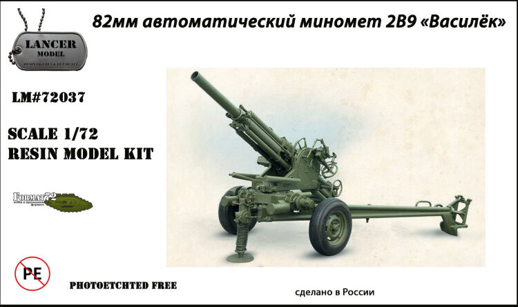 "миномёт  2Б9М""Василек ""/self-propelled 82-mm mortar 2B9M"